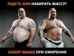 Худеть или набирать мышечную массу – Худеть или набирать массу? Часть 1 Набор массы при ожирении