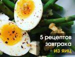 Вкусный завтрак из яиц – Завтрак из яиц – 10 быстрых рецептов вкусных и питательных блюд, идеи для красивого завтрака